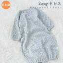 PUPO 2wayドレス 長袖 ギンガムチェック×ドット柄 接結ニット 綿100% グレー 50-70cm ベビー 日本製