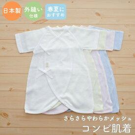 【メール便OK(05)】PUPO 選べる肌着 コンビ肌着 さらさらやわらかメッシュ 綿100% 無地 ホワイト/ピンク/ブルー/クリーム 50-60cm 日本製