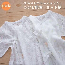 【メール便OK(05)】PUPO 選べる肌着 コンビ肌着 さらさらやわらかメッシュ 綿100% ヨット柄 ピンク/ブルー 50-60cm 日本製