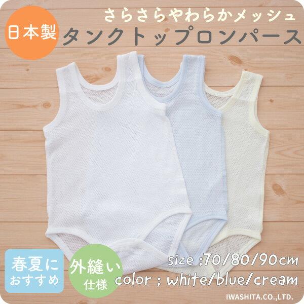 PUPO タンクトップロンパース さらさらやわらかメッシュ 綿100% 外縫い仕様 ホワイト/ブルー/クリーム 70/80/90cm 春夏におすすめ 日本製