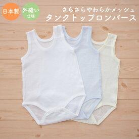 【メール便OK(03)】PUPO タンクトップロンパース さらさらやわらかメッシュ 綿100% 外縫い仕様 ホワイト/ブルー/クリーム 70/80/90cm 春夏におすすめ 日本製