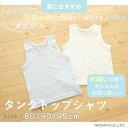 [PUPO][タンクトップインナーシャツ][さらさらやわらかメッシュ][綿100%][外縫い仕様][1枚][無地][Sブルー][Wホワイト][春夏におすすめ][...