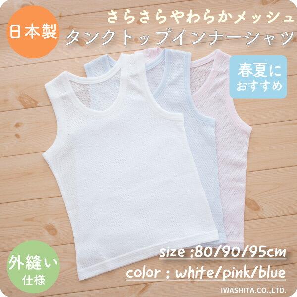 PUPO タンクトップインナーシャツ さらさらやわらかメッシュ 綿100% 外縫い仕様 ホワイト/ピンク/ブルー 80/90/95cm 日本製