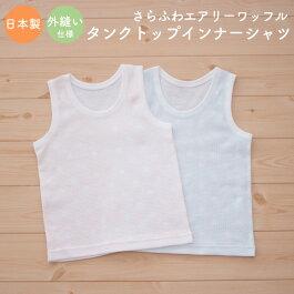 PUPOタンクトップインナーシャツさらふわエアリーワッフル綿100%外縫い仕様ふんわりドット柄ピンク/ブルー80/90/95cm日本製