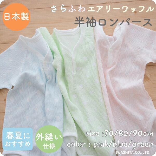 PUPO 半袖ロンパース さらふわエアリーワッフル 綿100% 外縫い仕様 ふんわりドット柄 ピンク/ブルー/グリーン 70/80/90cm 春夏におすすめ 日本製