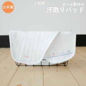 【メール便OK(03)】PUPO ガーゼの汗取りパッド 2枚組 マリン柄 ワンポイント 赤ちゃん ベビー ダブルガーゼ ふんわりソフト仕上げ 日本製 綿100% 寝汗 春夏におすすめ