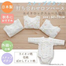 PUPOスナップボタンの打ち合わせロンパース長袖ベビーエイトロックスムース綿100%ライオン柄/花柄/ぼかしドット柄60-70cm日本製