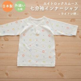 【メール便OK(05)】PUPO 七分袖インナーシャツ ふんわりあったかエイトロックスムース 綿100% 外縫い仕様 ライオン柄 アイボリー 80/90/95cm 日本製