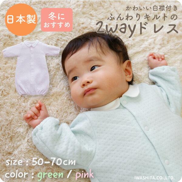 PUPO ふんわりキルトの2wayドレス 長袖 白襟付き ぽかぽかキルト グリーン/ピンク 50-70cm 新生児 日本製