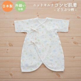 【メール便OK(05)】PUPO 選べる肌着 コンビ肌着 ニットキルト どうぶつ柄 50-60cm 日本製