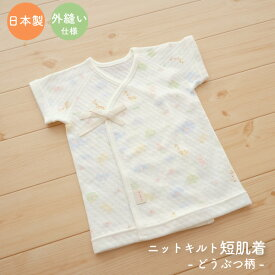 【メール便OK(05)】PUPO 選べる肌着 短肌着 新生児 秋冬 ニットキルト使用 どうぶつ柄 アイボリー 50-60cm 日本製
