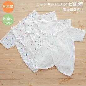 【メール便OK(05)】値下げしました!PUPO 選べる肌着 コンビ肌着 ニットキルト 雪の結晶柄 レッド/ブルー/グレー/ブラウン 50-60cm 日本製
