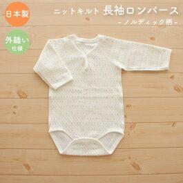 [PUPO][長袖ロンパース][外縫い仕様][ぽかぽかニットキルト][綿100%][1枚][ノルディック柄][IVアイボリー][70/80/90サイズ][ネコポスOK][日本製]