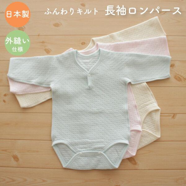 【メール便OK(05)】値下げしました!PUPO 長袖ロンパース ふんわりキルト 外縫い仕様 無地 ピンク/グリーン/アイボリー 70/80/90cm 日本製