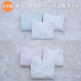 PUPO セットでお得!あったか長袖ロンパース3枚セット 外縫い仕様 ぽかぽかニットキルト 雪の結晶/無地/ボーダー ピンク/グリーン 70/80cm 日本製