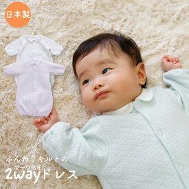 PUPO ふんわりキルトの2wayドレス 長袖 白襟付き ぽかぽかキルト ホワイト/ピンク/グリーン 50-70cm 新生児 日本製