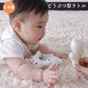 【メール便OK(05)】[PUPO]どうぶつ型ラトル][パイル地][P/うさぎ][S/くま][C/ねこ][ソフトトイ][水洗いOK][新生児][ネ…