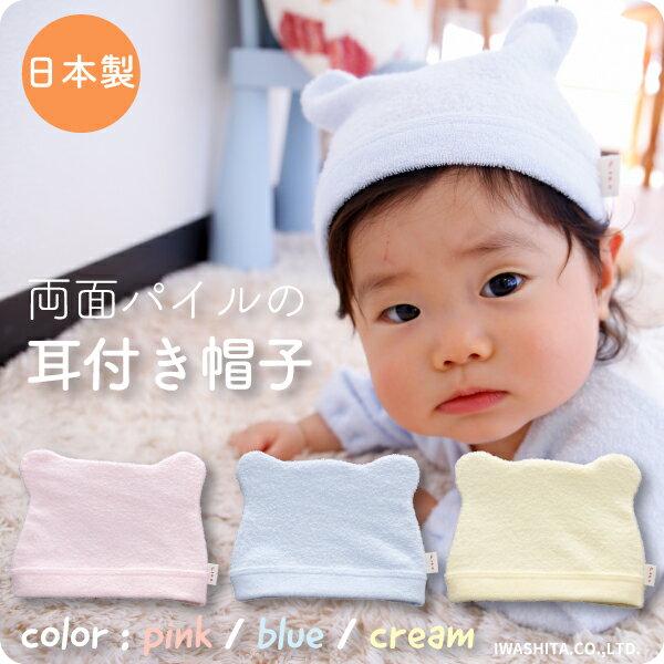 PUPO 赤ちゃんの帽子 耳付き ファーストコットン使用両面パイル 綿100% ピンク/ブルー/クリーム 日本製