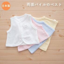 【メール便OK(05)】PUPO パイルのベスト どうぶつモチーフ付き 両面パイル 50-60cm ピンク/ブルー/クリーム 新生児 日本製