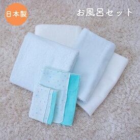 【月間優良ショップ】PUPO セットでお得!お風呂セット 正方形タオル×2枚/長方形タオル×2枚/ガーゼハンカチ×3枚/沐浴ガーゼ×2枚 ピンク/ブルー 綿100% 日本製