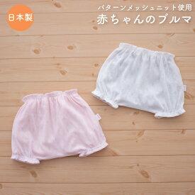 【メール便OK(05)】PUPO 赤ちゃんのブルマ 透かしツリー柄 ホワイト/ピンク パターンメッシュニット 綿100% 日本製