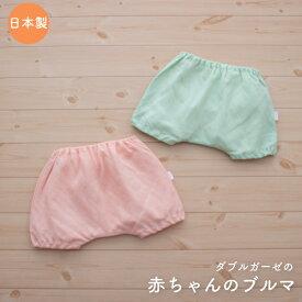 【メール便OK(05)】PUPO 赤ちゃんのブルマ ダブルガーゼ ふんわりソフト仕上げ ピンク/グリーン 綿100% 日本製