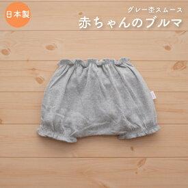【メール便OK(05)】PUPO 赤ちゃんのブルマ グレー杢 スムース 70-80cm 綿100% 日本製