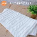 PUPO ケーブル編みブランケット ホワイト 綿100% 85cm×85cm おくるみ 洗濯OK 日本製