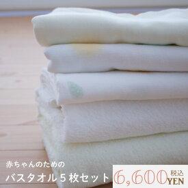 PUPO 赤ちゃんのためのバスタオルお試し5枚セット 正方形バスタオル 表ガーゼタオル 泉州タオル 柔らかい 赤ちゃん ベビー 無地 綿100% 日本製 プーポ 送料無料