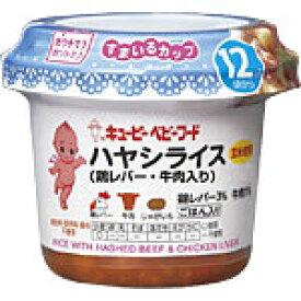 キユーピー ベビーフード すまいるカップ ハヤシライス(鶏レバー・牛肉入り) 120g キユーピー