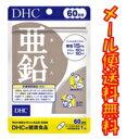 亜鉛 DHC 60日分(60粒)送料無料 メール便 dhc サプリ サプリメント 亜鉛 life style 健康 健康食品 国内製造 代引…