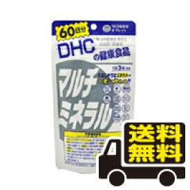 マルチミネラル DHC 60日分(180粒)送料無料 メール便 dhc 代引き不可(ken-02167)