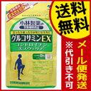 【代引き不可・送料無料!】小林製薬の栄養補助食品 グルコサミンEX 240錠