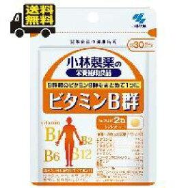 小林製薬 ビタミンB群 30日分 60粒 送料無料 メール便 栄養補助食品(secret-00095)