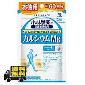 小林製薬 カルシウムMg 60日分 240粒 送料無料 メール便 栄養補助食品 送料無料 サプリメント 代引き不可(secret-00102)