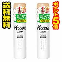 ■2個セット・送料無料・ポイント5倍■モッチスキン 吸着泡洗顔(150g) 2個セット
