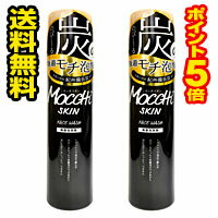 ■2個セット・送料無料・ポイント5倍■モッチスキン 吸着泡洗顔 ブラック(炭)(150g) 2個セット
