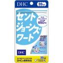 セントジョーンズワート DHC 20日分(80粒)送料無料 メール便 dhc 代引き不可(secret-00039)