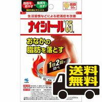 ☆メール便・送料無料☆ ナイシトール85a 50錠 【第2類医薬品】 代引き不可 送料無料
