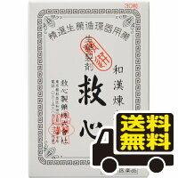 ☆メール便・送料無料☆ 救心 30粒入り 【第2類医薬品】 代引き不可 送料無料