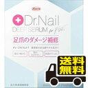 ☆メール便・送料無料☆ Dr.Nail ドクターネイル ディープセラム for FOOT 3.3ml 代引き不可 送料無料 足爪用