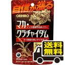 ☆メール便・送料無料☆ オリヒロ マカ・クラチャイダム 100粒入り 代引き不可 送料無料 サプリメント