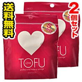 ●2個セット・メール便・送料無料●TOFU LOVE プロフェッショナル メイクアップ スポンジ(2コ入) 代引き不可 送料無料(bea-14607-4582247420118-2)