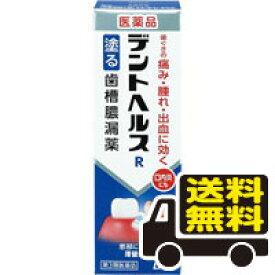 ☆メール便・送料無料☆ デントヘルスR 40g 【第3類医薬品】 代引き不可 送料無料