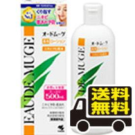 □送料無料□小林製薬 オードムーゲ 薬用ローション (ふきとり化粧水) 500ml 【医薬部外品】