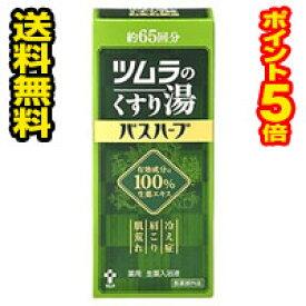 □送料無料・ポイント5倍□ ツムラのくすり湯 バスハーブ 650ml 医薬部外品