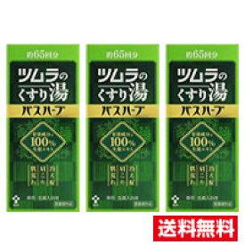 ■送料無料・ポイント15倍■ ツムラのくすり湯 バスハーブ 650ml 3個セット 医薬部外品(bea-12830-4987138570079-3)