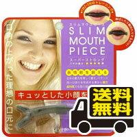 ☆メール便・送料無料☆ノーブル スリムマウスピース スーパーストロング 代引き不可 送料無料 ゆうパケット