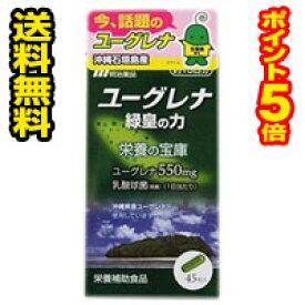□送料無料・ポイント5倍□ 明治薬品 ユーグレナ 緑皇の力 45粒