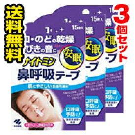 ●メール便・送料無料● ナイトミン 鼻呼吸テープ 15枚 3個セット いびき対策全部 小林製薬 代引き不可(hea-02393-4987072047293-3)